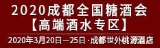 (成都世外桃源酒店)2020第102届成都春季糖酒会酒店展-高端酒水专区