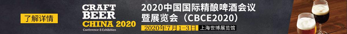 2020中国国际精酿raybet电竞会议暨展览会(CBCE2020)