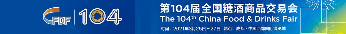 2021年第104届全国糖酒商品交易会
