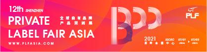 第十二届全球自有品牌产品亚洲展