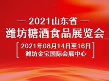 2021山东省秋季(潍坊)糖酒食品展览会