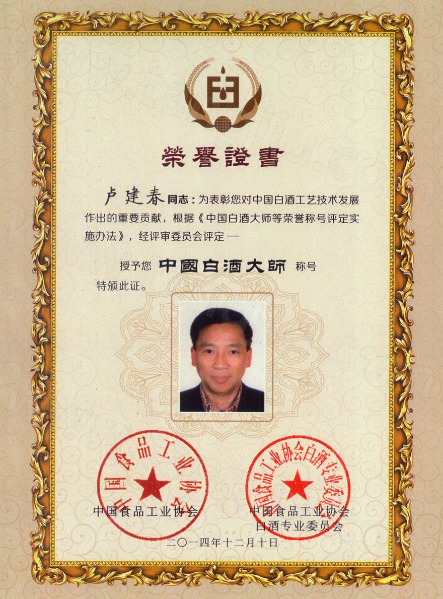 亳州市好运酒业有限责任公司6.jpg