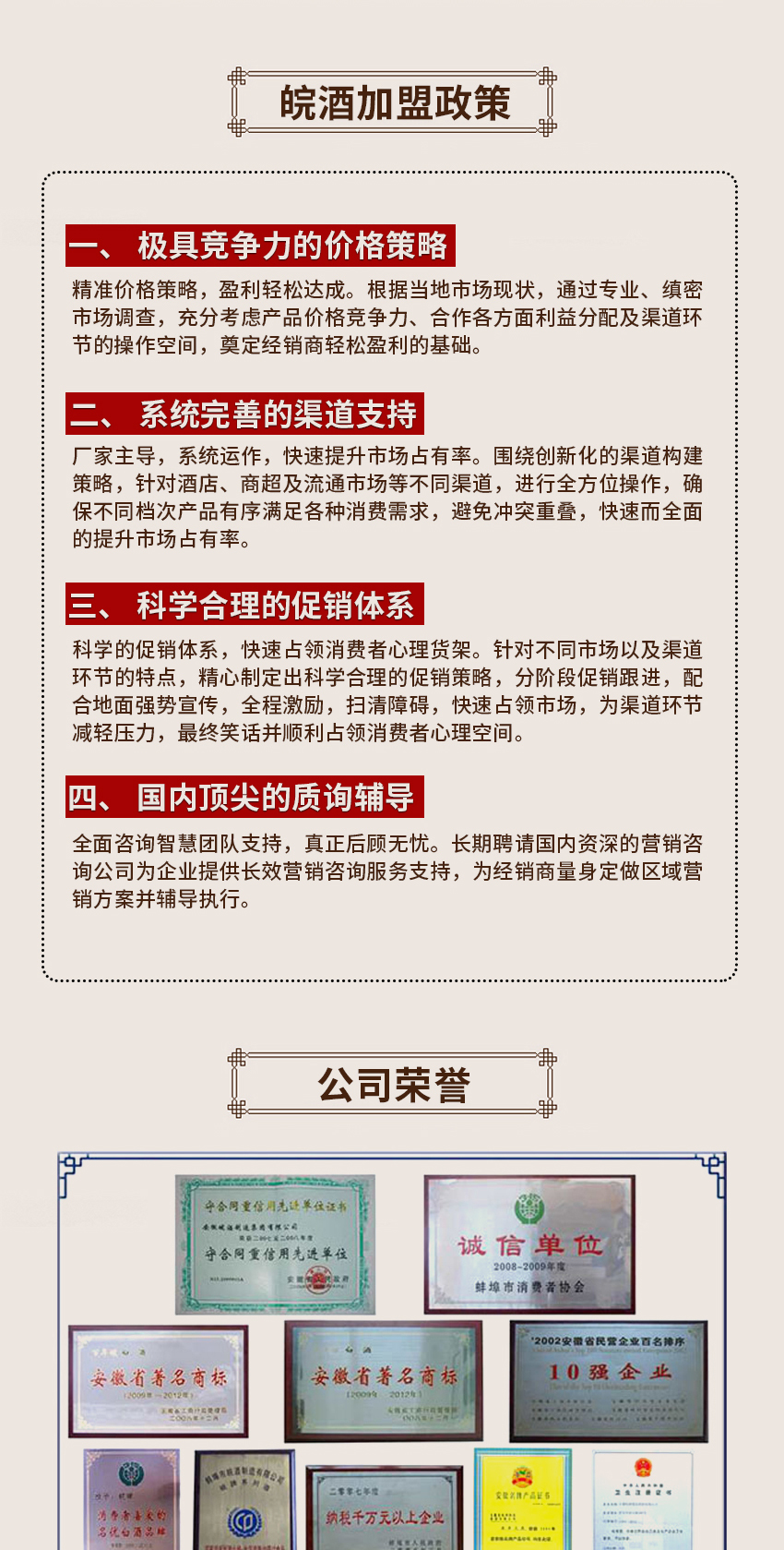 招商政策_02.jpg