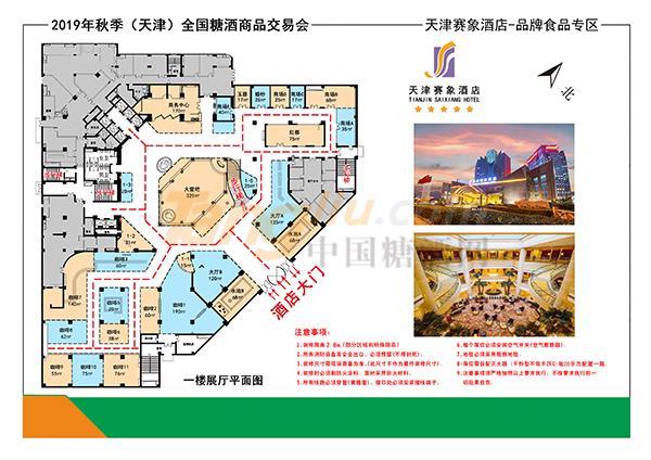 天津赛象酒店1楼图纸.jpg