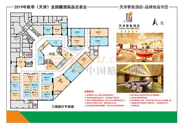 天津赛象酒店3楼图纸.jpg
