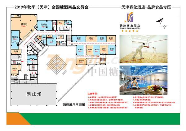 天津赛象酒店4楼图纸.jpg