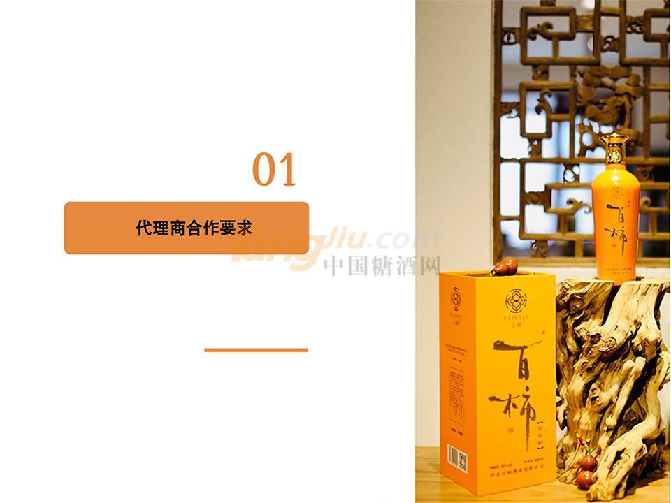 河北百柿亚博娱乐官网入口招商政策-3.jpg