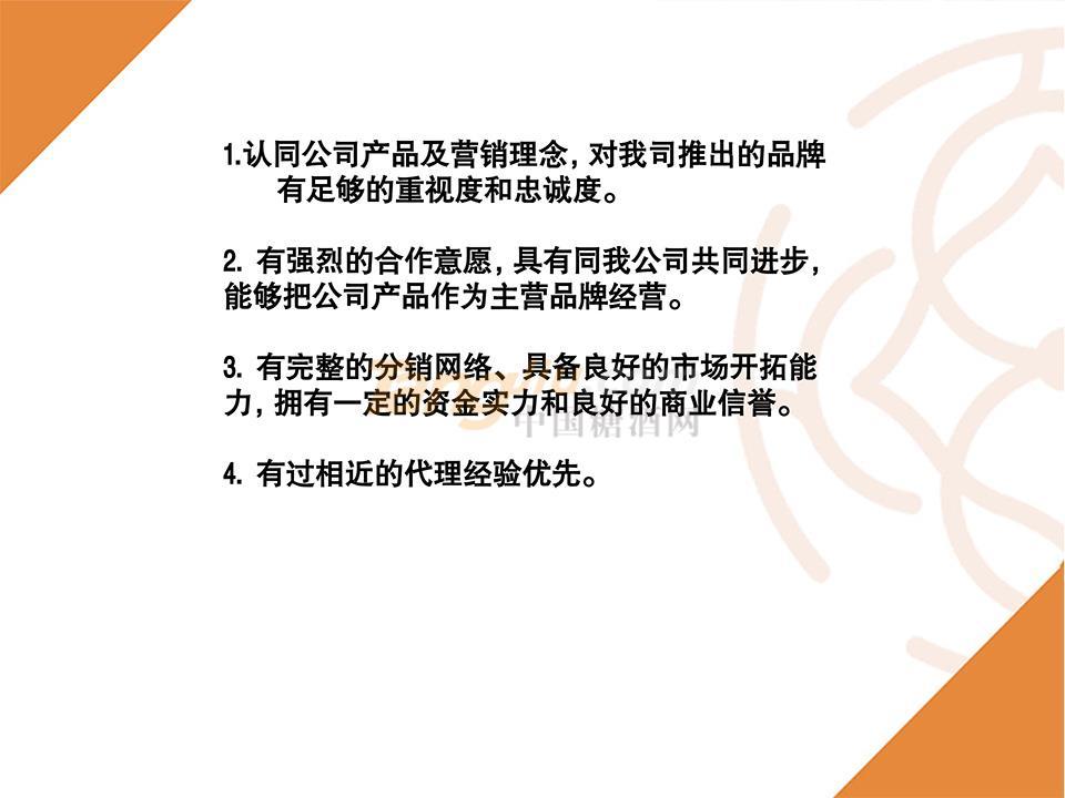 河北百柿利记体育sbobet招商政策-4.jpg