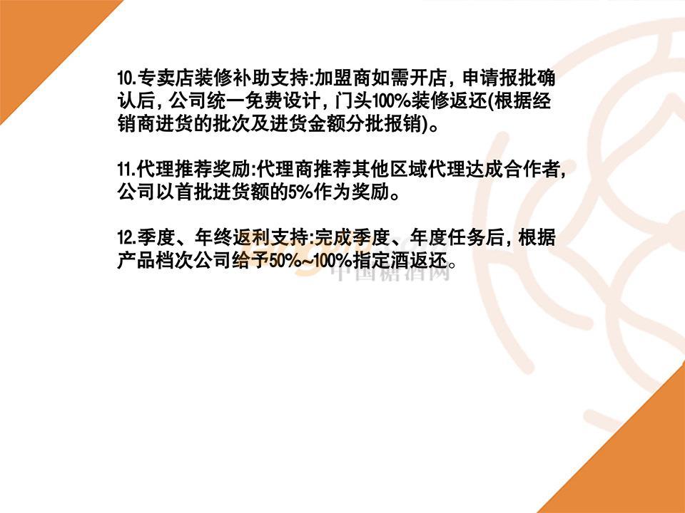 河北百柿利记体育sbobet招商政策-10.jpg