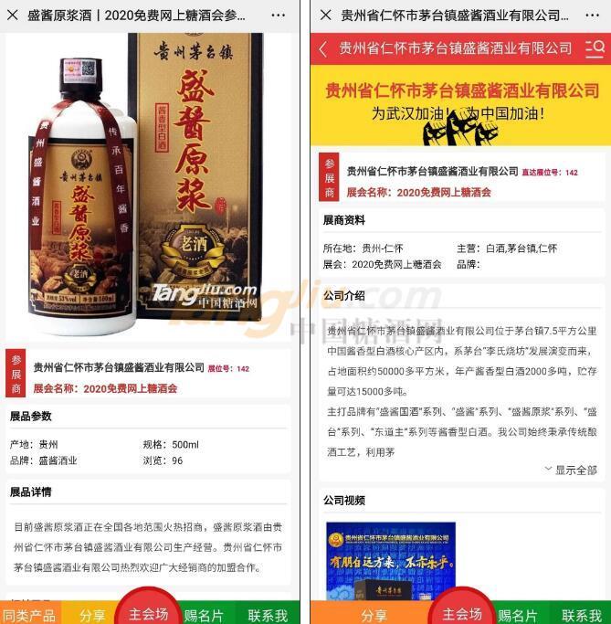 糖酒网免费网上糖酒会 (13).jpg