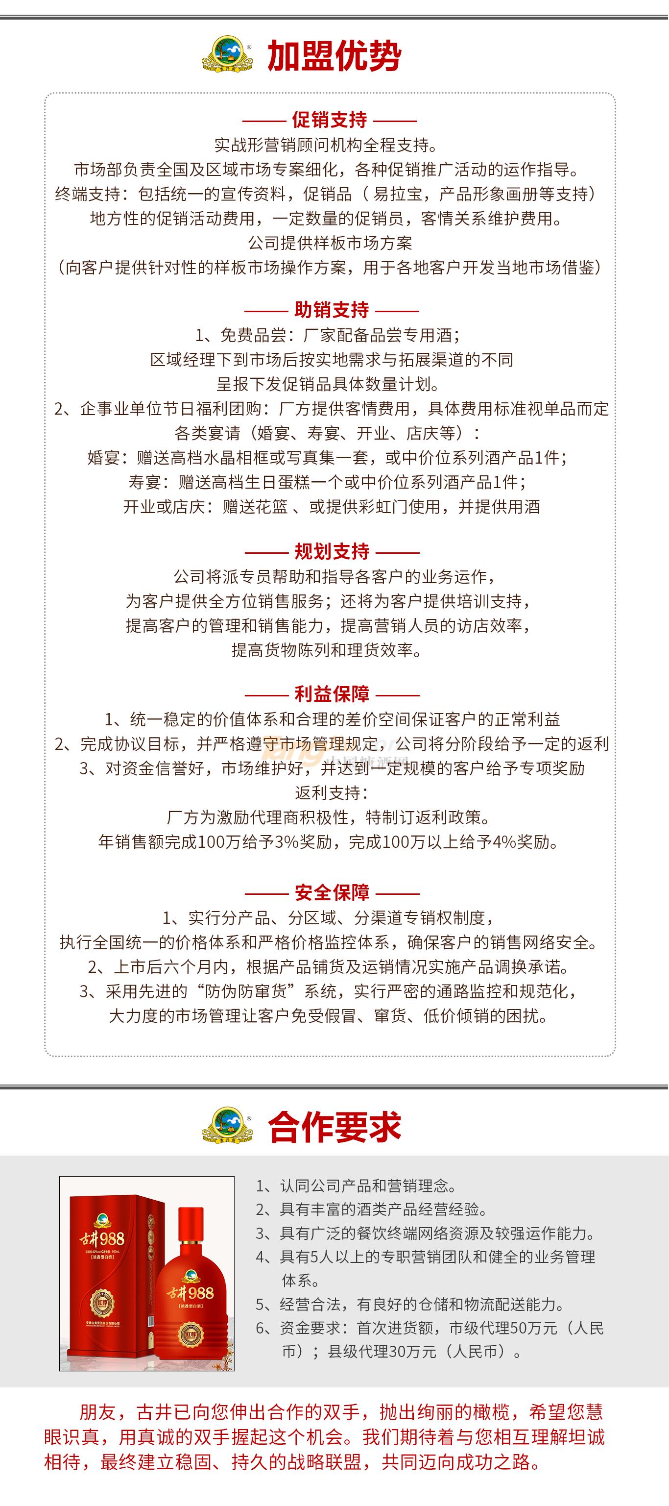 亳州玖捌捌ope体育电子竞技游戏平台销售有限公司招商政策.png