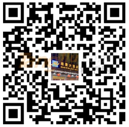 维景大酒店.png