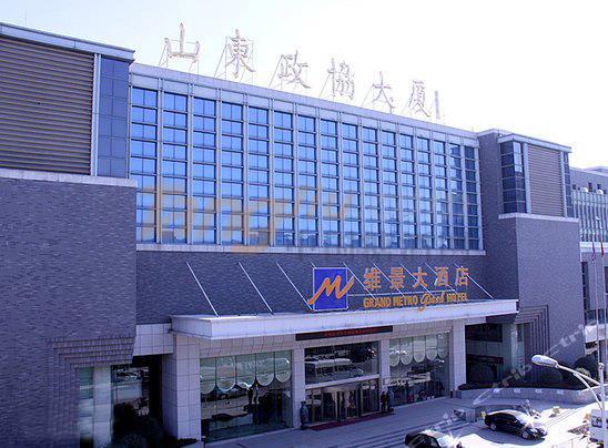 山东政协大厦维景大酒店.jpg