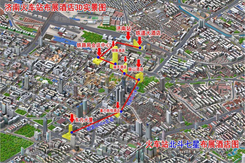 济南火车站布展酒店图.jpg
