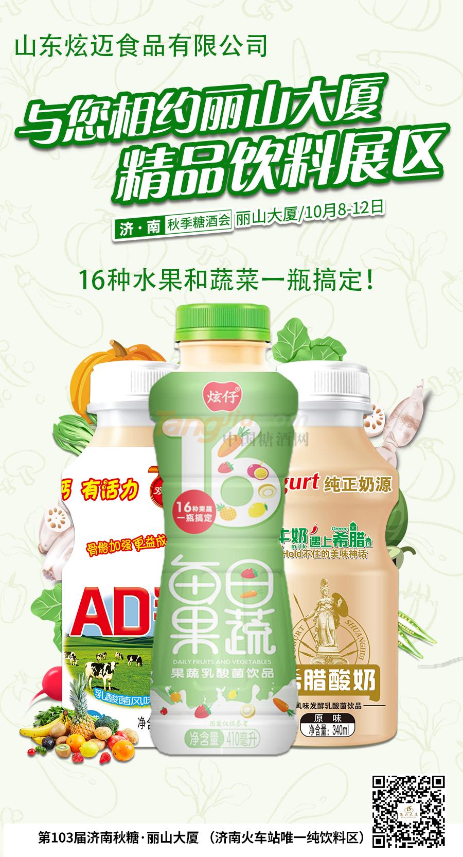 山东炫迈食品有限公司-1.png