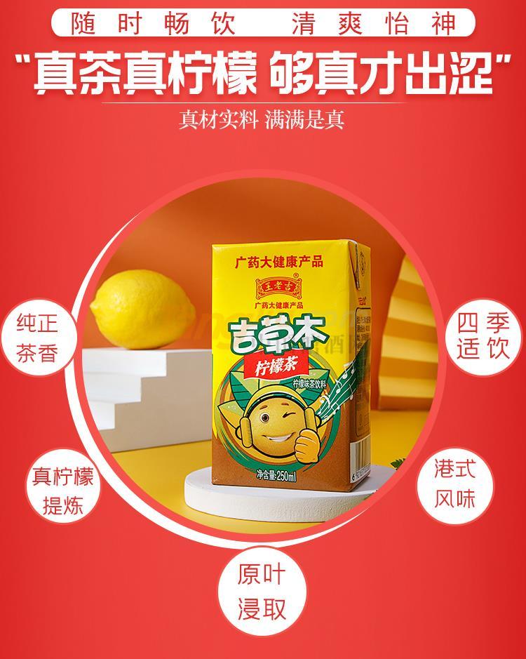 柠檬茶详情页2_04.jpg