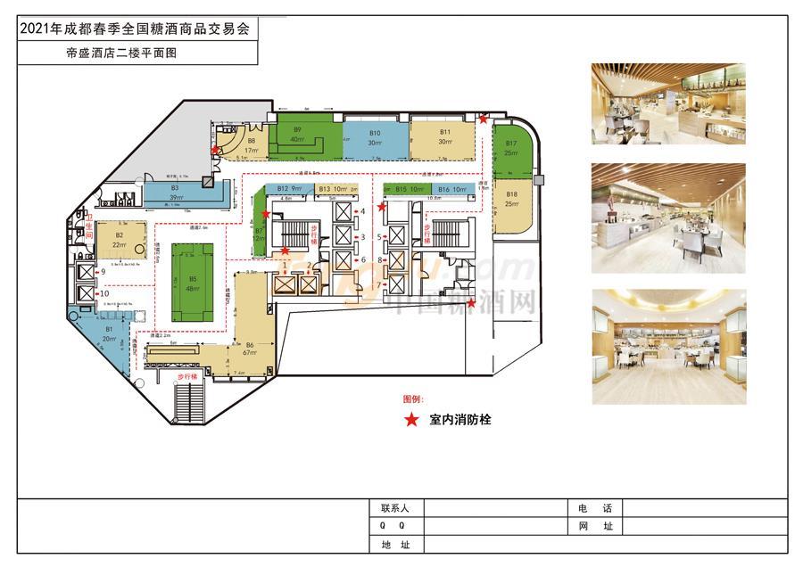 帝盛君豪酒店二楼.jpg