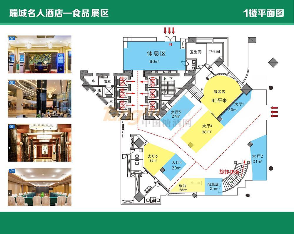 瑞城名人酒店1楼.jpg