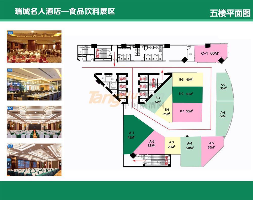 瑞城名人酒店5楼.jpg