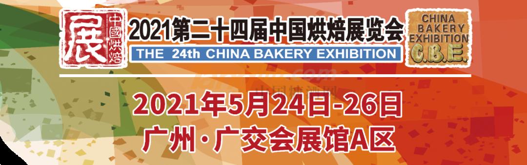2021第二十四届中国烘焙展览会, 烘焙结合大餐饮!5月燃动羊城!